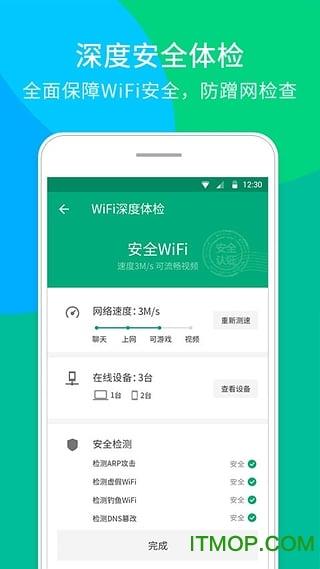 天天wifi手机客户端 v1.3.2 官方安卓版0