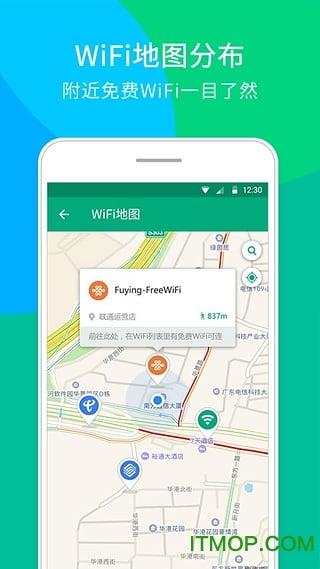 天天wifi手机客户端 v1.3.2 官方安卓版1