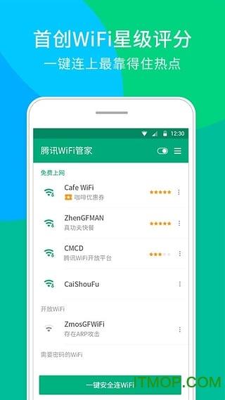 天天wifi手机客户端 v1.3.2 官方安卓版2