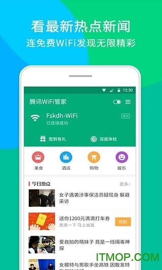 天天wifi手机客户端 v1.3.2 官方安卓版3