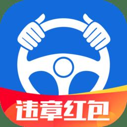 车主无忧手机版v4.10 官网安卓版