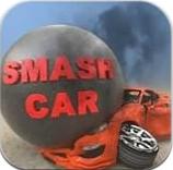 汽车粉碎3d中文破解版(Smash Car 3D)