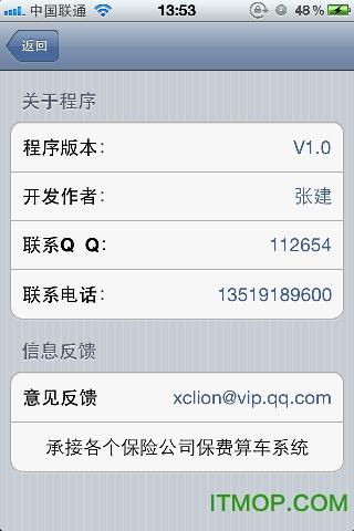 车险保费计算器app苹果版 v1.0 iPhone版 0