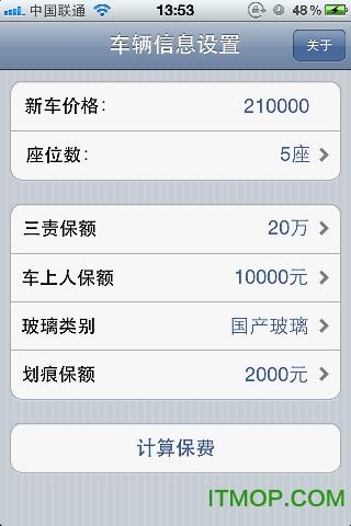 车险保费计算器app苹果版 v1.0 iPhone版 2