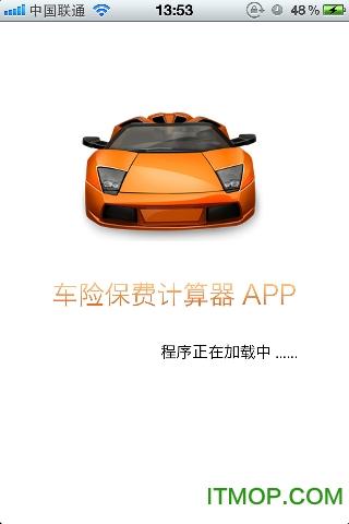 车险保费计算器app苹果版 v1.0 iPhone版 3