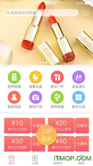 客家百货手机版 v1.0 官网安卓版 3