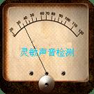 灵敏声音检测工具