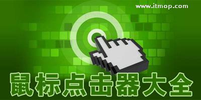 鼠标点击器哪个好?电脑鼠标自动点击软件_鼠标点击器官方下载