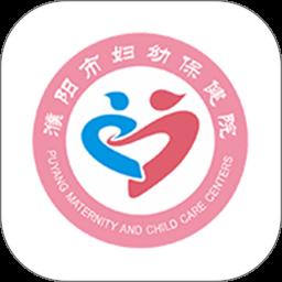 濮阳市妇幼保健院官网版