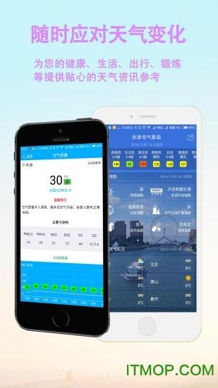 天津天气手机客户端 v1.0.27 官网安卓版1
