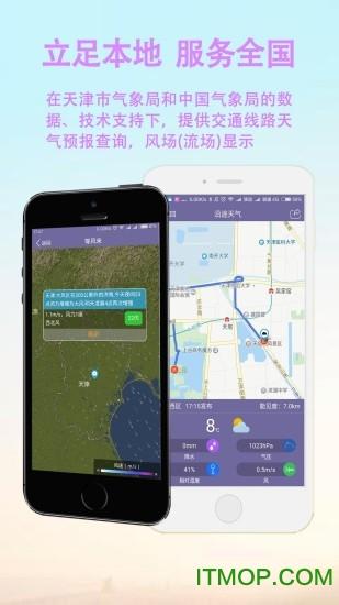 天津天气手机客户端 v1.0.27 官网安卓版2