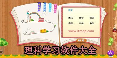 理科app