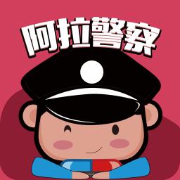 阿拉警察软件