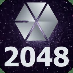 2048中文版exo模式