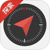 两步路户外助手探索版app