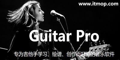 guitar pro下载_guitar pro破解版_guitar pro 6 中文破解版