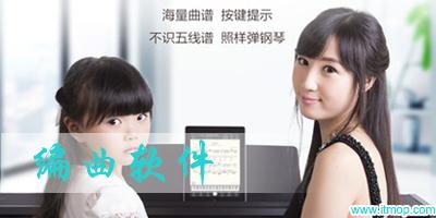 编曲app
