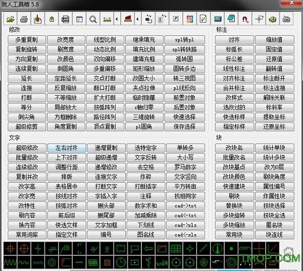 AutoCAD插件贱人工具箱5.8 v5.8 免费版 0