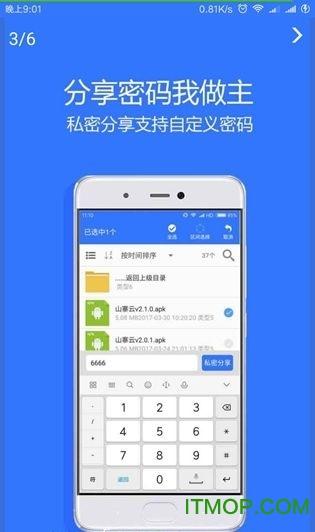 village山寨云电脑版 v4.5.1 官方版 1
