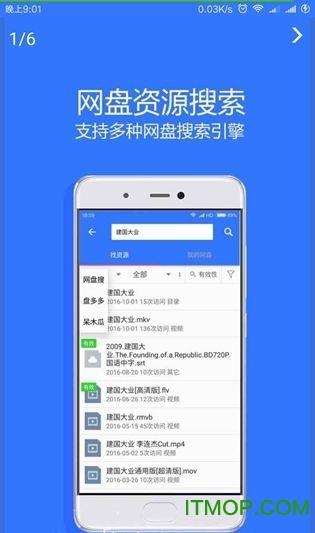 village山寨云��X版 v4.5.1 官方版 3