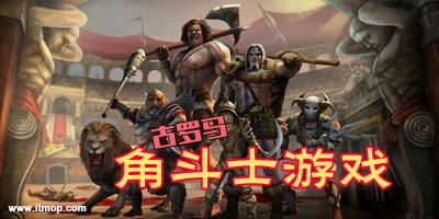 角斗士游戏