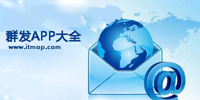 手机群发软件免费下载_手机群发短信软件_安卓群发软件