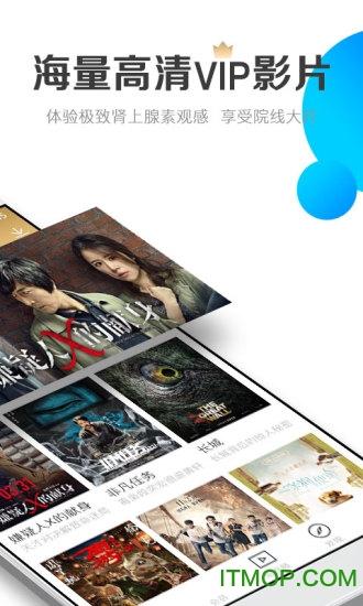 暴风影音5播放器 v7.3.01 官方安卓免费版 0