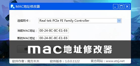 mac地址修改器
