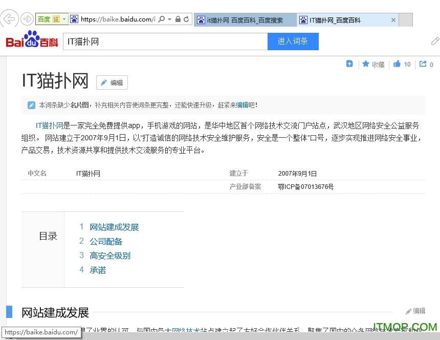 ie浏览器windows10 v11.0.9200 官方最新版 0