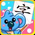 儿童宝贝学汉字app