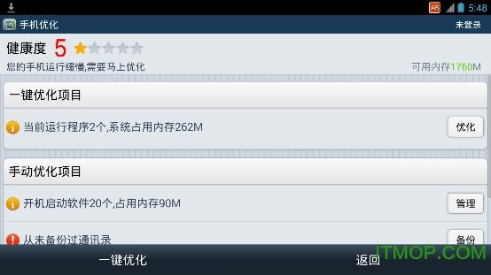 UC保险箱苹果版 v3.0 iphone越狱版 0