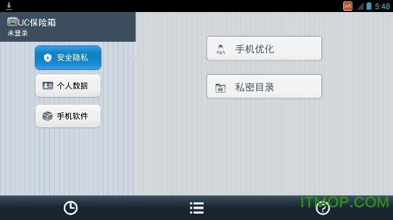 UC保险箱苹果版 v3.0 iphone越狱版 1