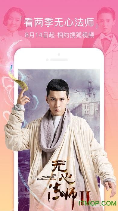 搜狐视频苹果旧版 v6.8.5 iphone版 3