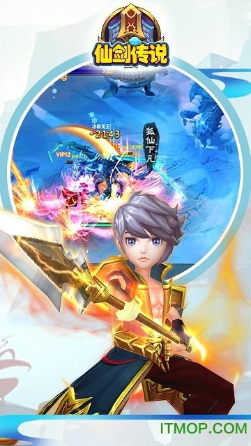 仙剑传说领红包手游 v5.9.0 安卓版 1