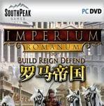 罗马帝国游戏单机版