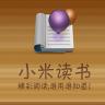 小米读书手机版