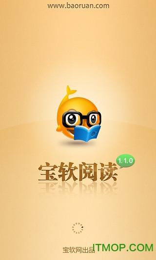 宝软小说阅读器手机版 v1.1.4 安卓版 0