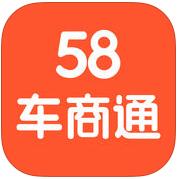 58车商通app旧版
