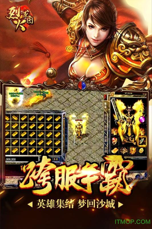 烈火���D�荣�破解版 v2.3.01 安卓版 1