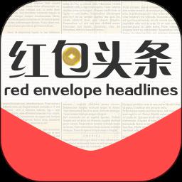 红包头条手机软件