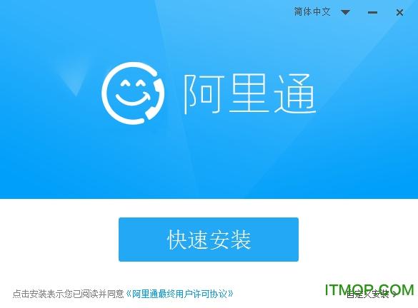 阿里通网络电话2017 v6.3.1.1 官方版 0