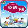 沪教版三年级英语助手下册手机版