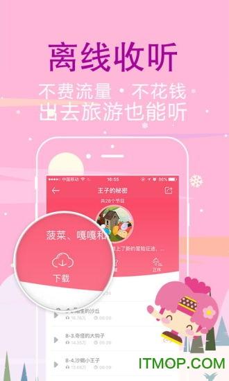 呼呼儿童故事手机客户端 v4.6.1 安卓版 3