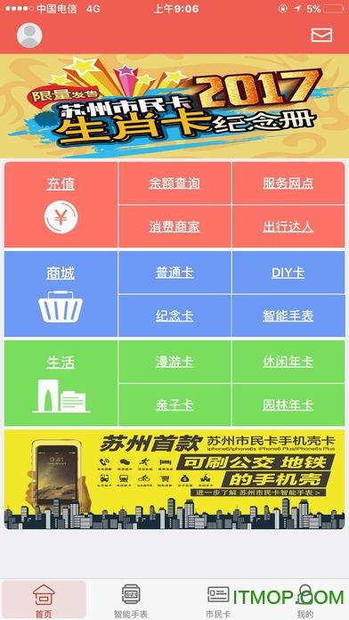 苏州市民卡手机版 v3.0.4 安卓版0