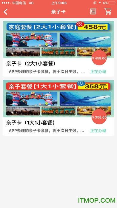 苏州市民卡手机版 v3.0.4 安卓版3
