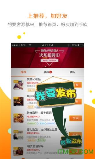 微商大师app