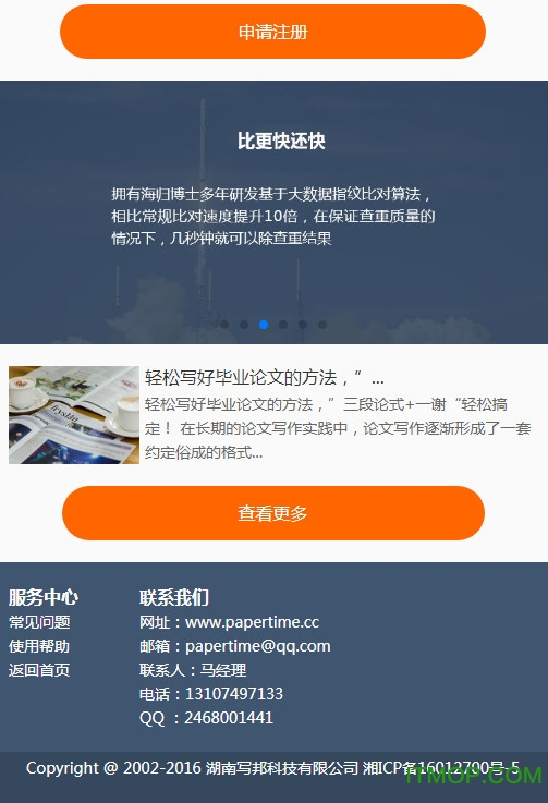 papertime手机登录下载|papertime论文查重软