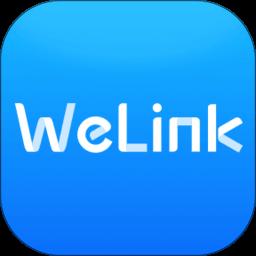 华为welink苹果手机版