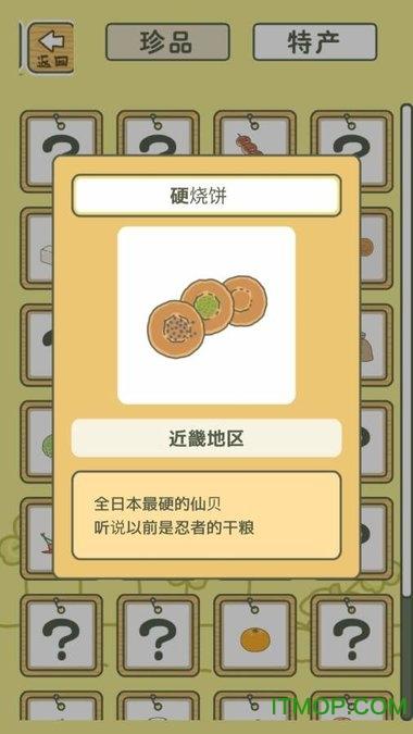 青蛙旅行ios破解版全图鉴解锁存档 v1.0.0 iphone版 1