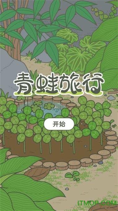 青蛙旅行苹果汉化版存档